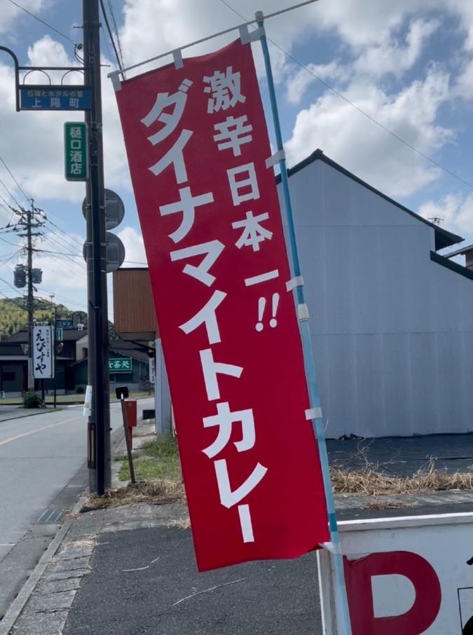 激辛日本一のカレーが八女に⁉︎