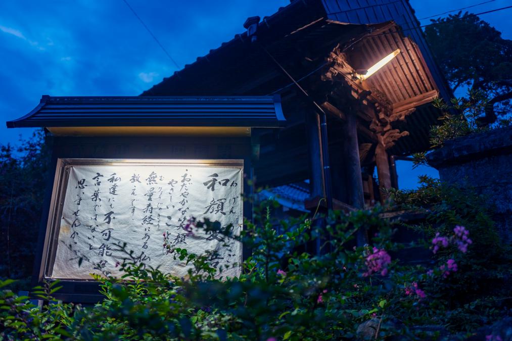 夜のお寺でヨガ★八女市円福寺
